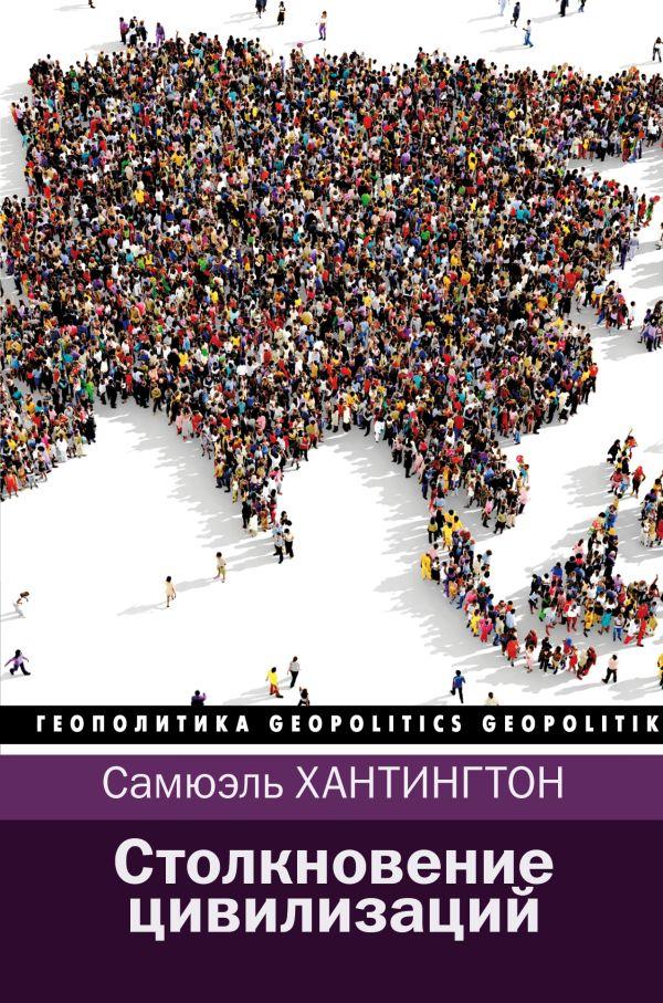 Самюэль Хантингтон «Столкновение цивилизаций»