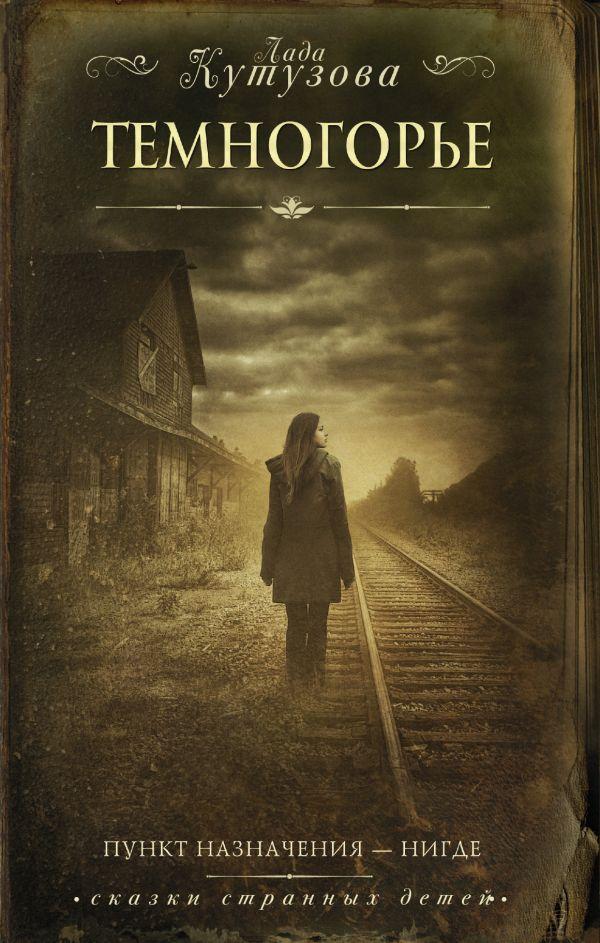 Лада Кутузова «Темногорье»