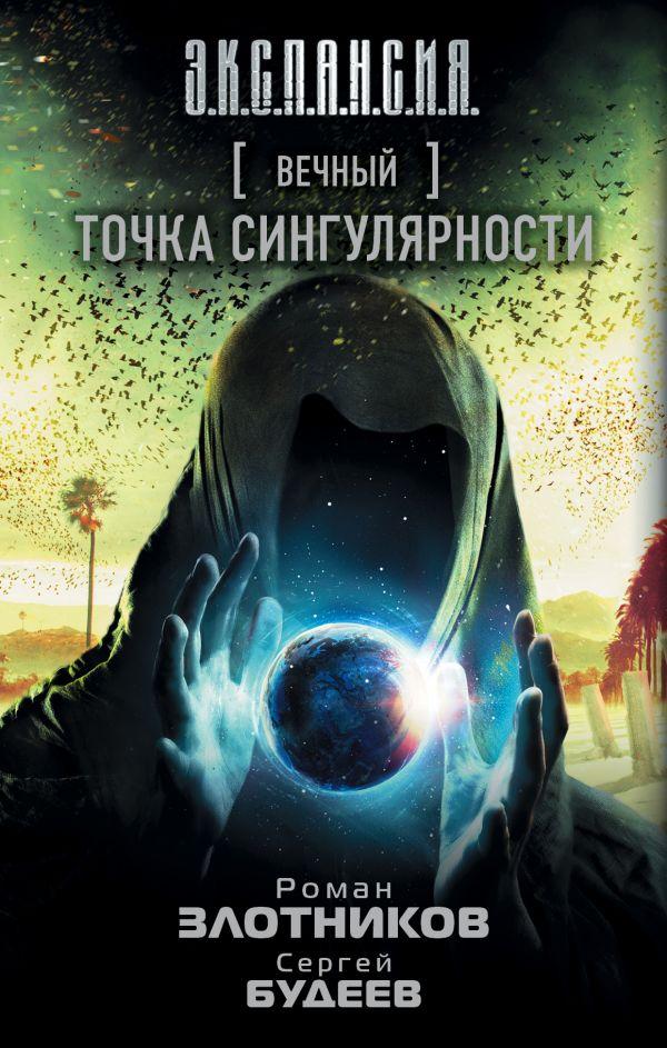 Роман Злотников, Сергей Будеев «Вечный. Точка сингулярности»