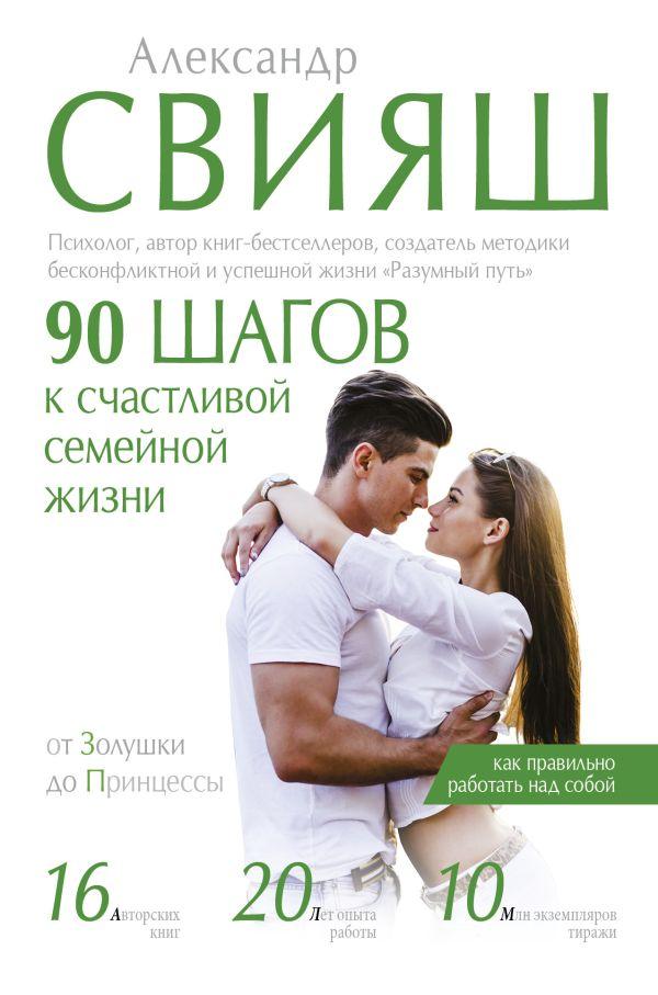 Свияш А.Г. «90 шагов к счастливой семейной жизни»
