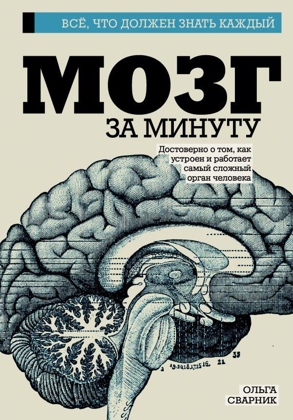 Сварник О.Е. «Мозг за минуту»