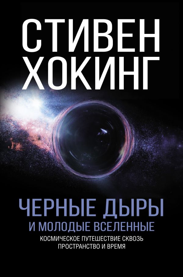 «Черные дыры и молодые вселенные»<