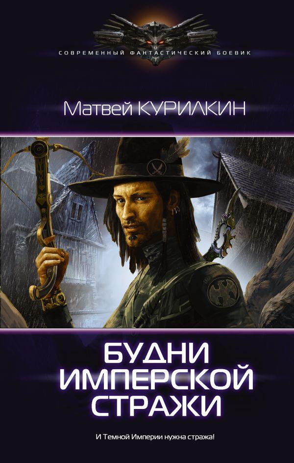 Матвей Курилкин «Будни имперской стражи»