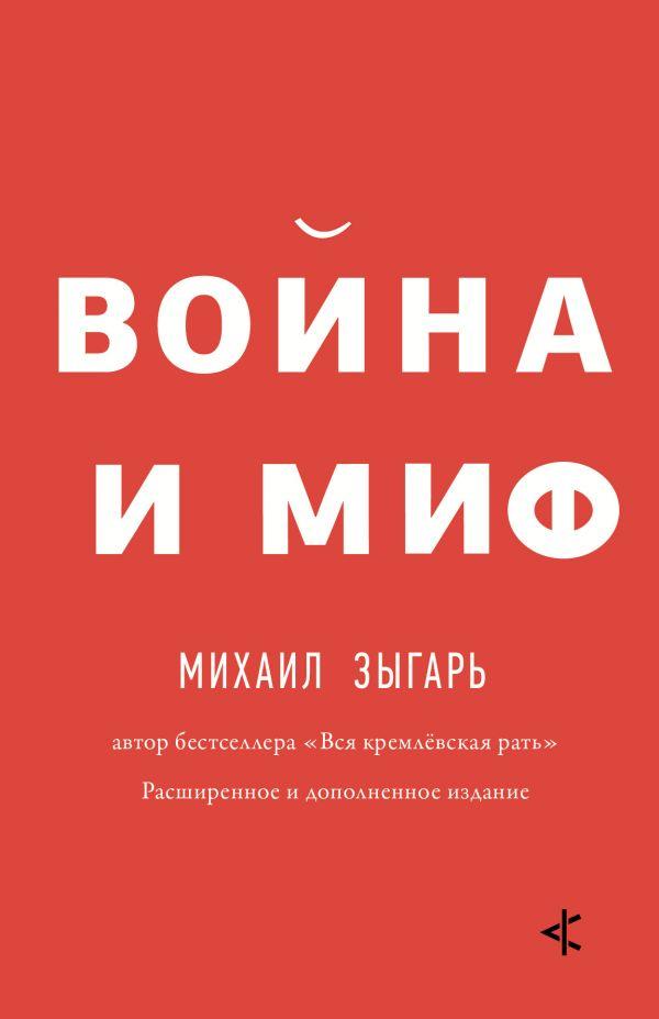 Михаил Зыгарь «Война и миф»