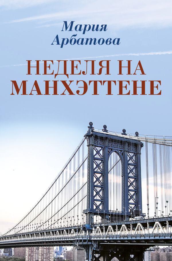Арбатова М.И. «Неделя на Манхэттене»