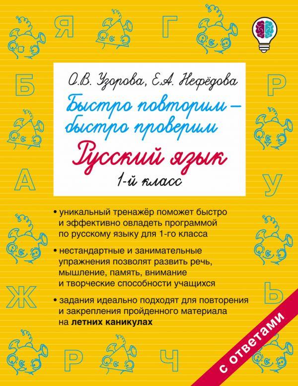Узорова О.В., Нефедова Е.А. «Быстро повторим — быстро проверим. Русский язык. 1-й класс»
