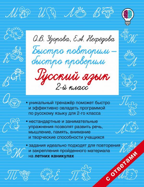 Узорова О.В., Нефедова Е.А. «Быстро повторим — быстро проверим. Русский язык. 2-й класс»