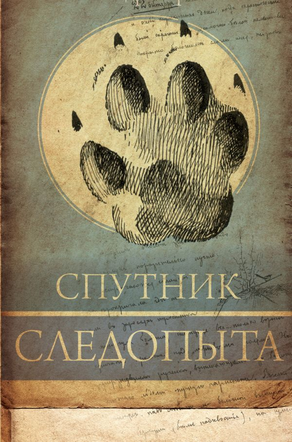 Формозов А.Н. «Спутник следопыта. Среди природы»