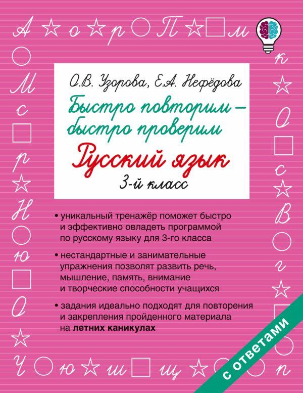 Узорова О.В., Нефедова Е.А. «Быстро повторим — быстро проверим. Русский язык. 3-й класс»