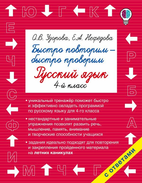 Узорова О.В., Нефедова Е.А. «Быстро повторим — быстро проверим. Русский язык. 4-й класс»