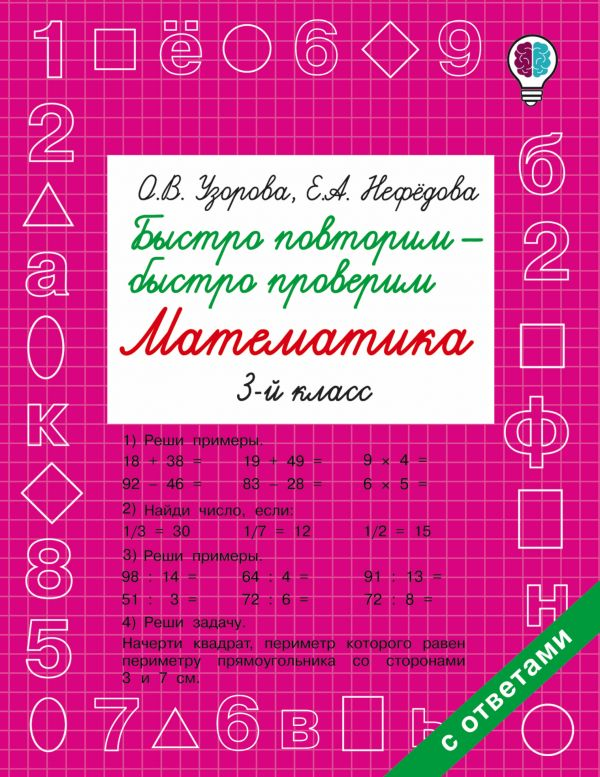 Узорова О.В., Нефедова Е.А. «Быстро повторим — быстро проверим. Математика. 3 класс»