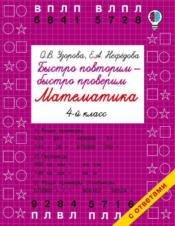 Узорова О.В., Нефедова Е.А. «Быстро повторим — быстро проверим. Математика. 4 класс»