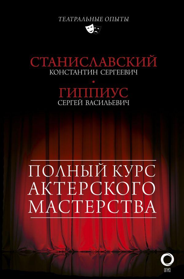 «Полный курс актерского мастерства»