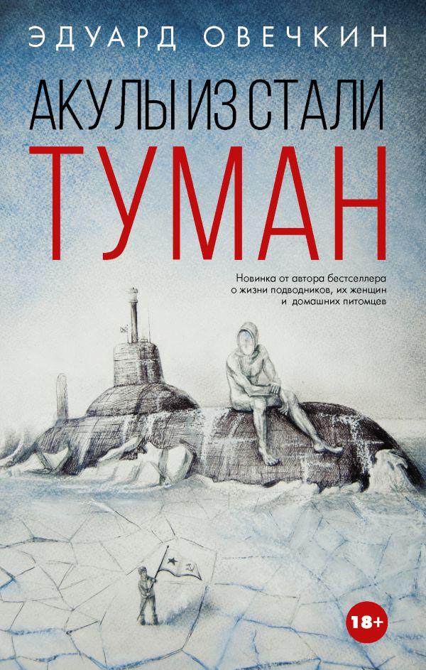 ЭДУАРД ОВЕЧКИН «Акулы из стали. Туман»