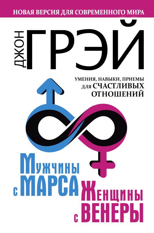 Джон Грэй «Мужчины с Марса, женщины с Венеры. Новая версия для современного мира. Умения, навыки, приемы для счастливых отношений»
