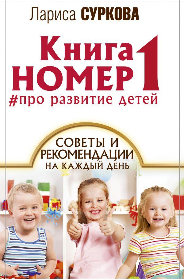 Суркова Л.М. «Книга номер 1 # про развитие детей»