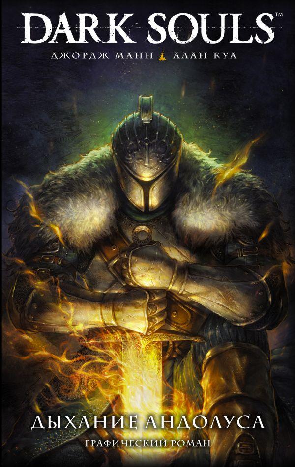 Джордж Манн «Dark Souls. Дыхание Андолуса»