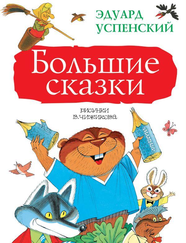 Э. Успенский «Большие сказки»