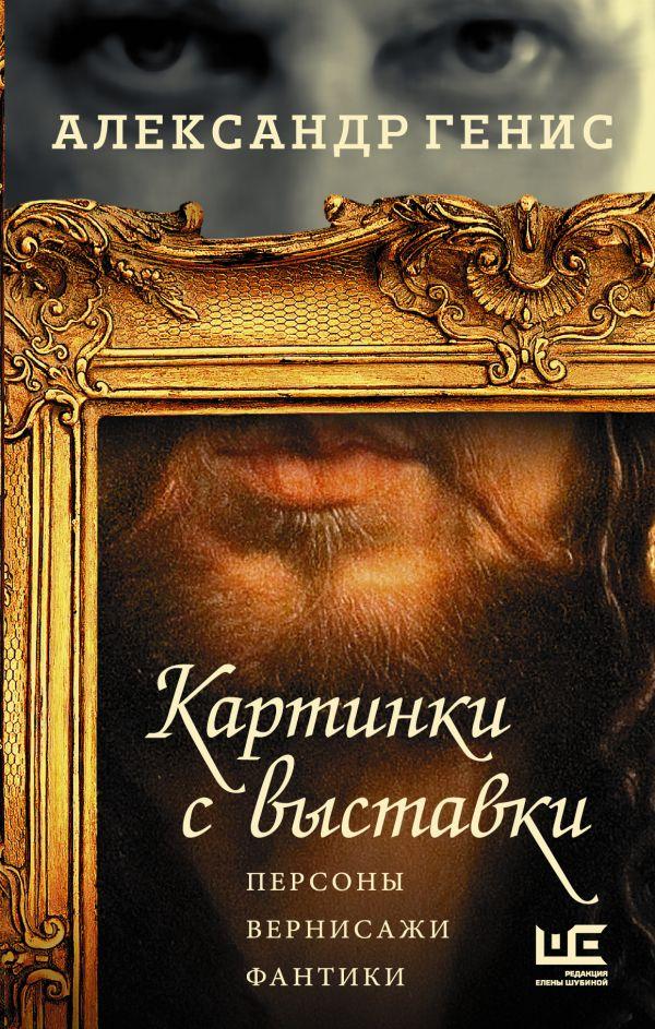 Александр Генис «Картинки с выставки»