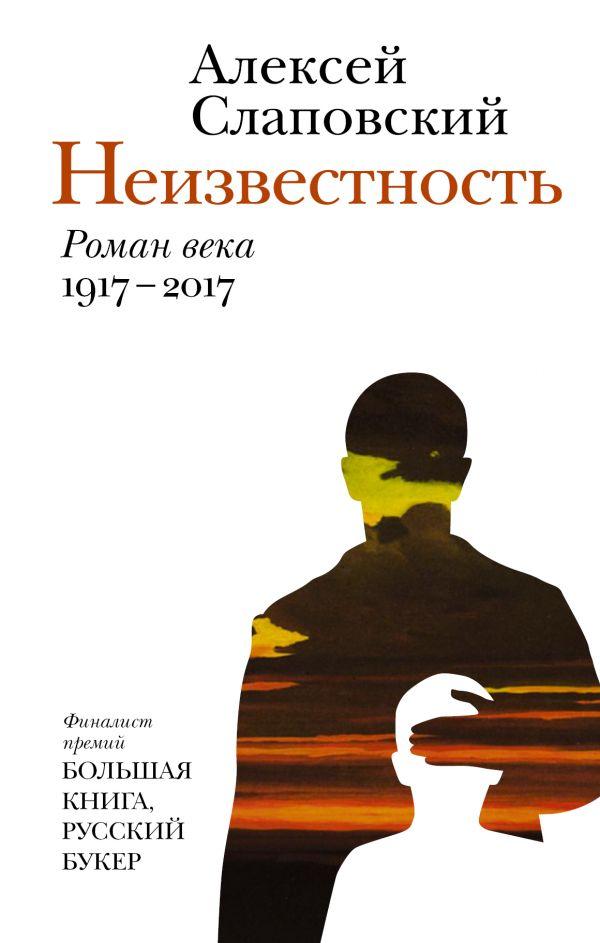 Слаповский А.И. «Неизвестность»