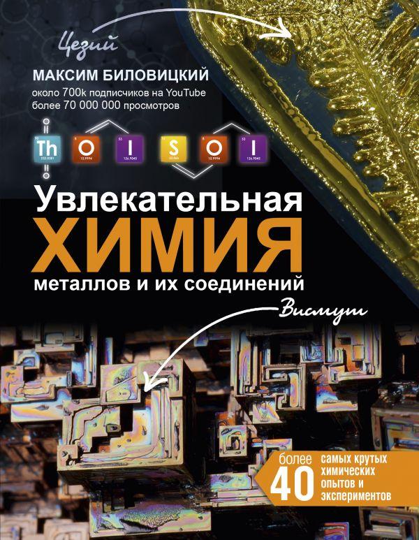 Максим Биловицкий «ThoiSoi. Увлекательная химия металлов и их соединений»