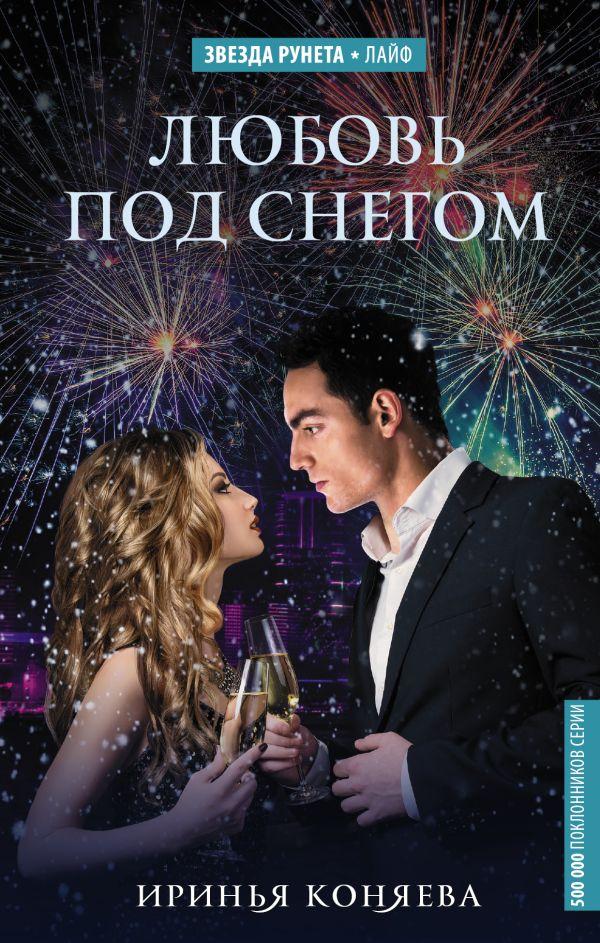 Иринья Коняева «Любовь под снегом»