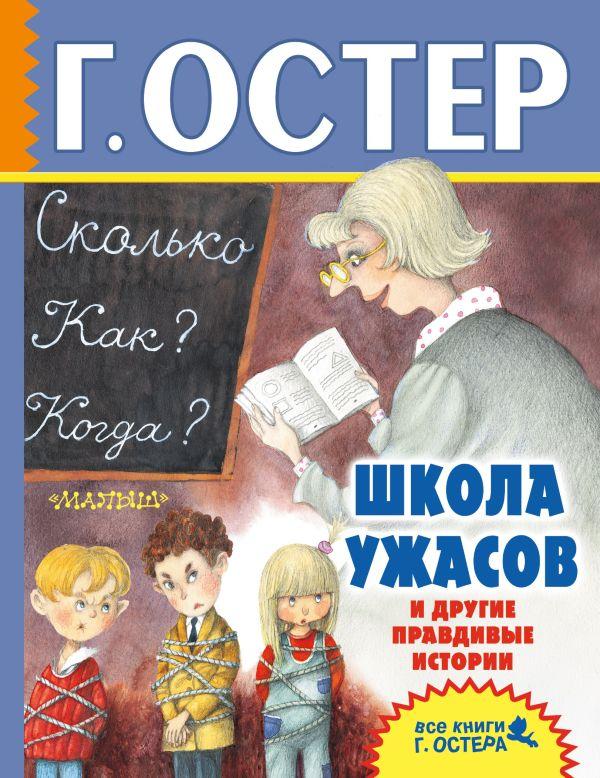 Г. Остер «Школа ужасов и другие правдивые истории»