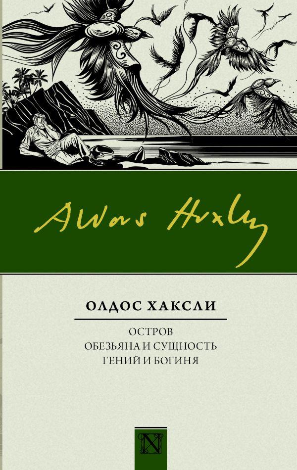 Олдос Хаксли «Остров. Обезьяна и сущность. Гений и богиня»