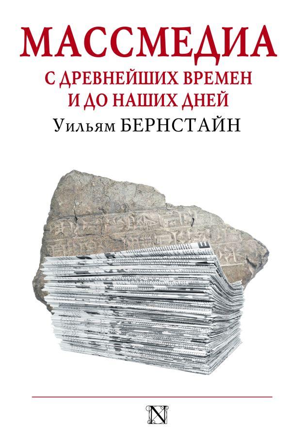 Уильям Бернстайн «Массмедиа с древнейших времен и до наших дней»