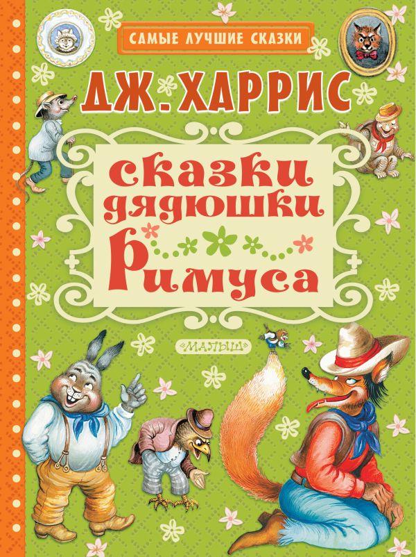 Дж. Харрис «Сказки дядюшки Римуса»