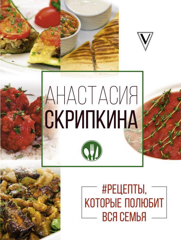 вторые блюда рецепты с фото от анастасии скрипкиной