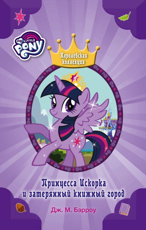 «Мой маленький пони. Принцесса Искорка и затерянный книжный город»