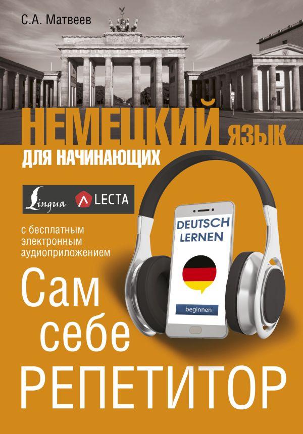 «Немецкий язык для начинающих. Сам себе репетитор + LECTA»