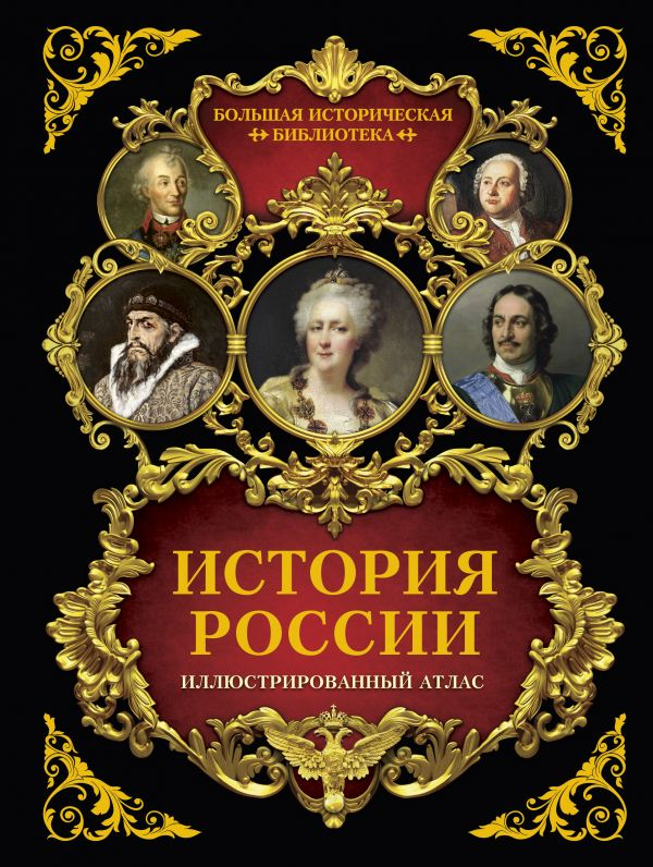 «История России: иллюстрированный атлас»