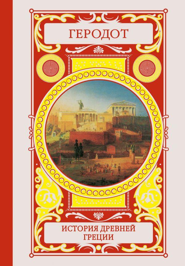 Геродот «История Древней Греции»