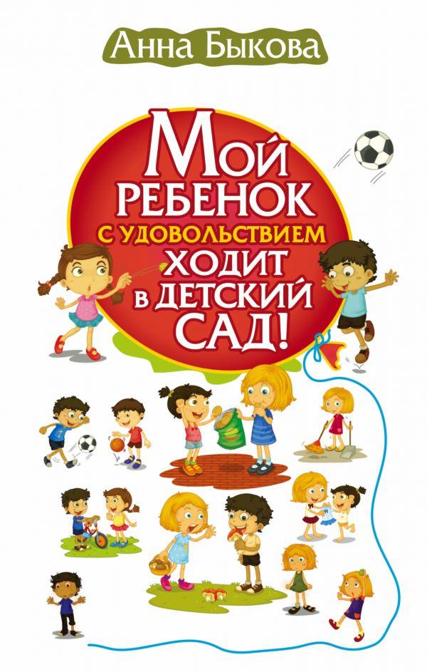 Анна Быкова «Мой ребенок с удовольствием ходит в детский сад!»