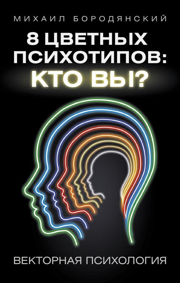 Михаил Бородянский «8 цветных психотипов: кто вы?»
