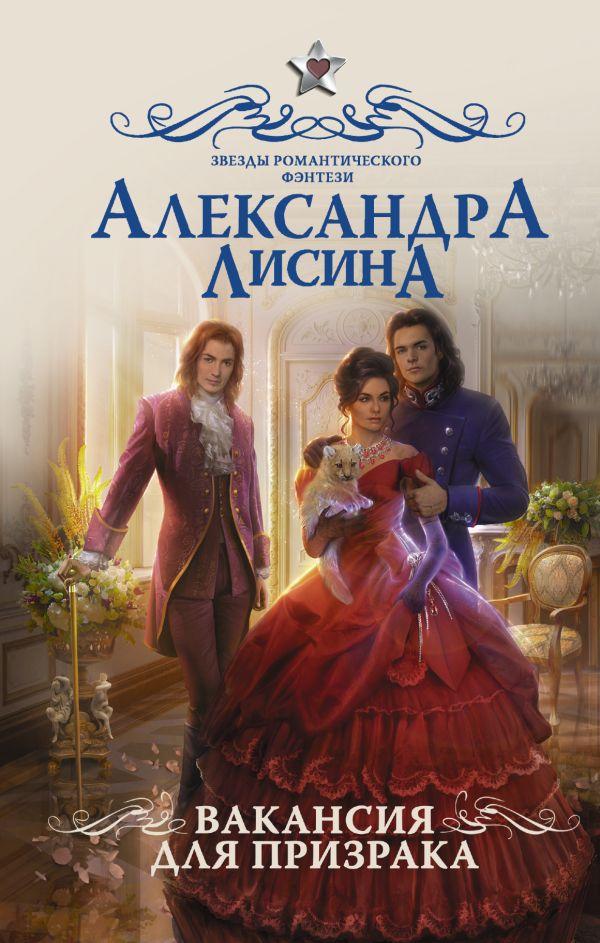 Александра Лисина «Вакансия для призрака»