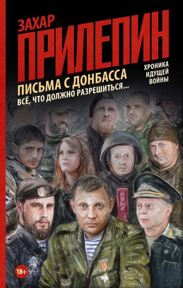 Захар Прилепин «Письма с Донбасса. Всё, что должно разрешиться...»
