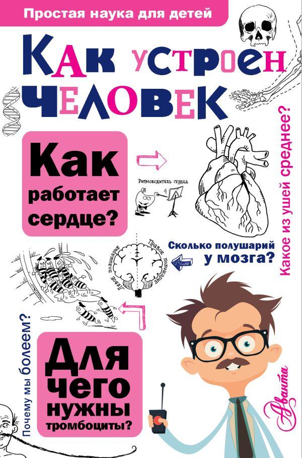Сергеев Б.Ф. «Как устроен человек»