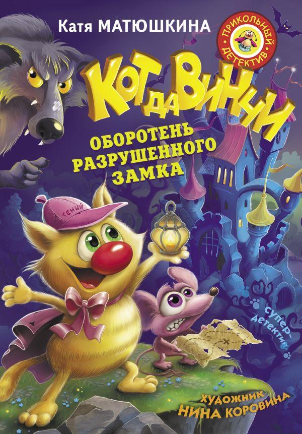 Катя Матюшкина «Кот да Винчи. Оборотень разрушенного замка»