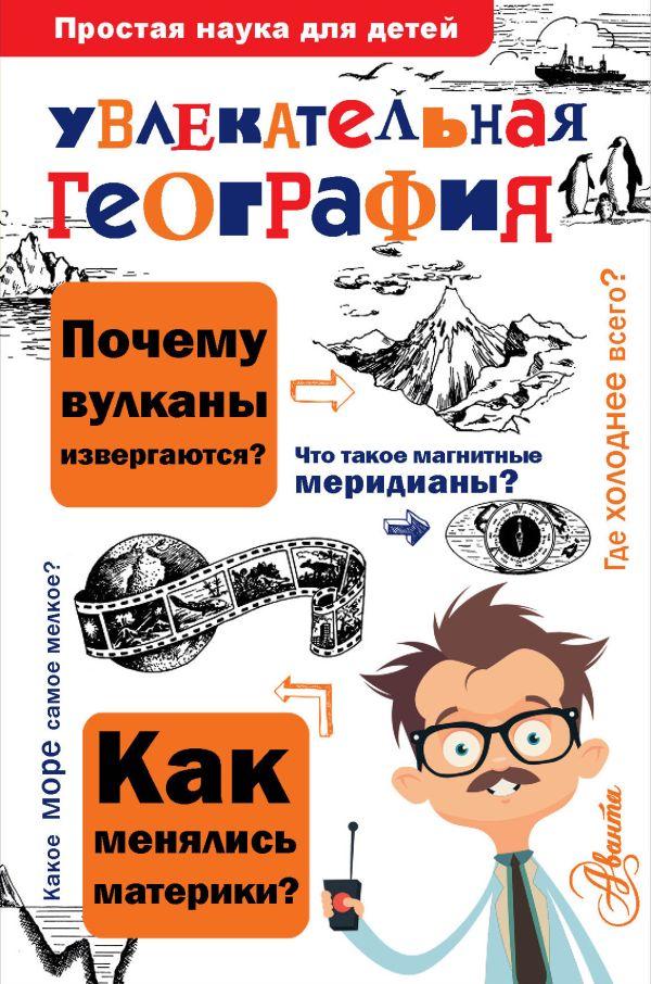 Маркин В.А. «Увлекательная география»