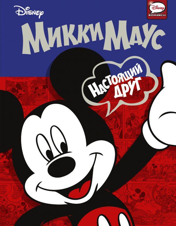 «Микки Маус. Настоящий друг»
