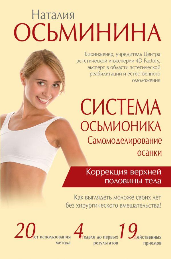 «Система Осьмионика: самомоделирование осанки. Коррекция верхней половины тела»