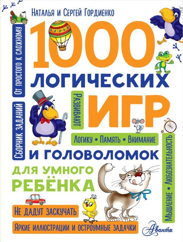 Гордиенко Н., Гордиенко С. «1000 логических игр и головоломок для умного ребенка»