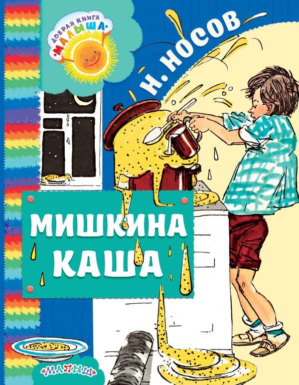 Н. Носов «Мишкина каша»