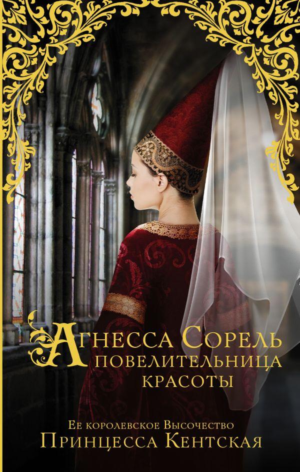Принцесса Кентская «Агнесса Сорель - повелительница красоты»