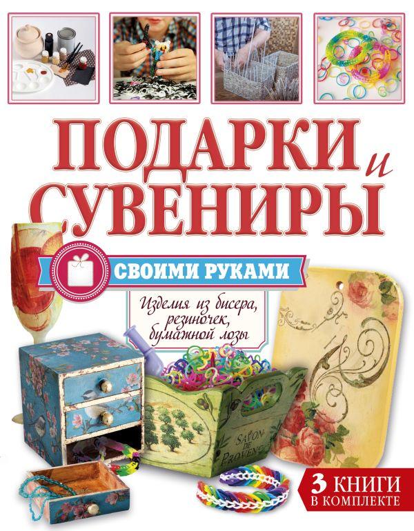 Книги по творчеству своими руками
