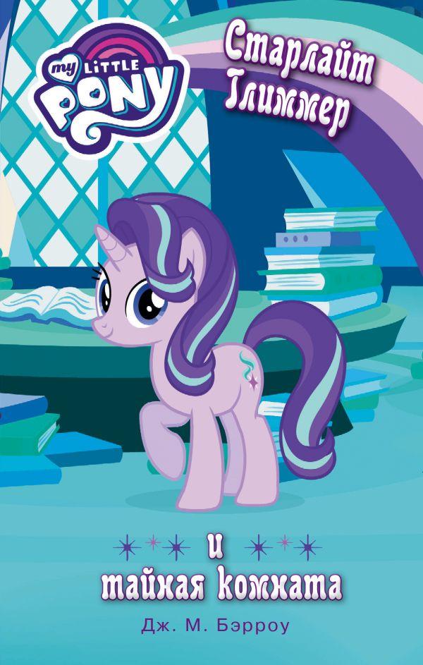 «Мой маленький пони. Старлайт Глиммер и тайная комната»