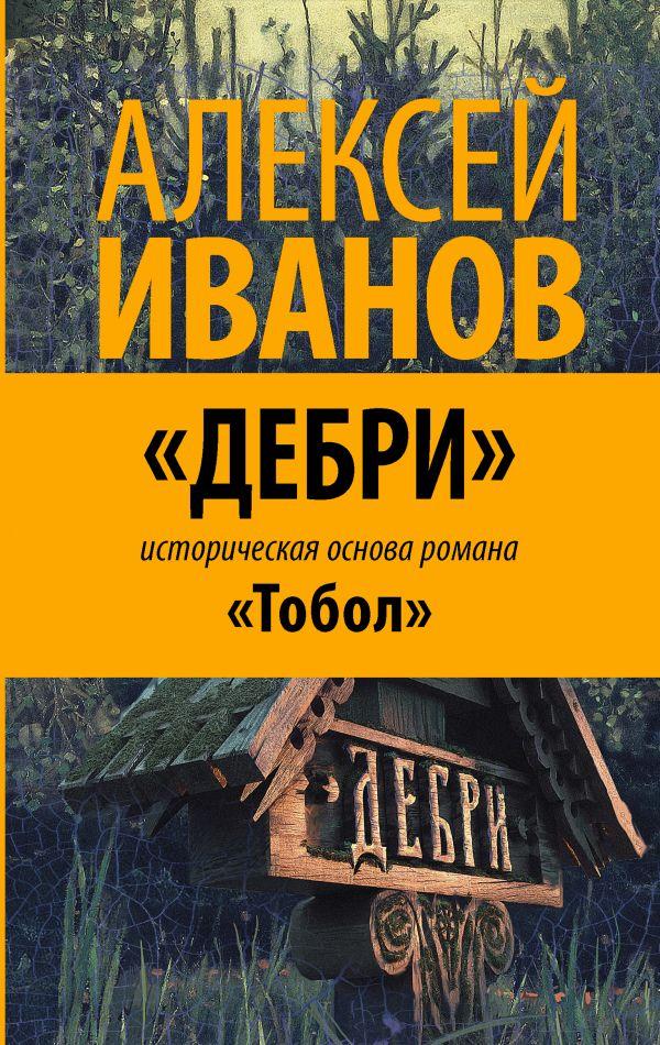 Алексей Иванов, Юлия Зайцева «Дебри»
